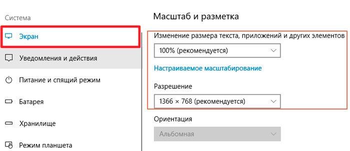 параметры масштабирования Windows 10