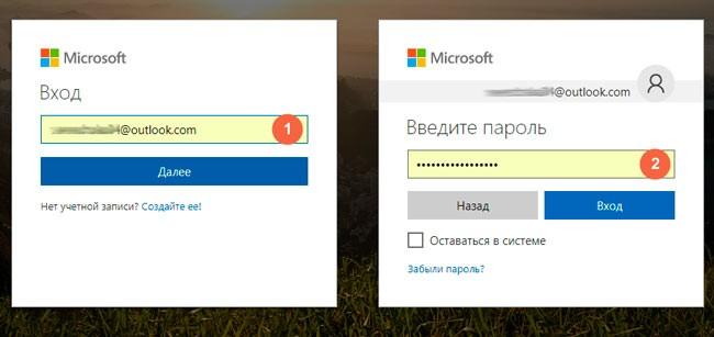 Входим в аккаунт Майкрософт