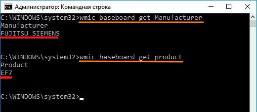Запрос wmic baseboard get product в консоли