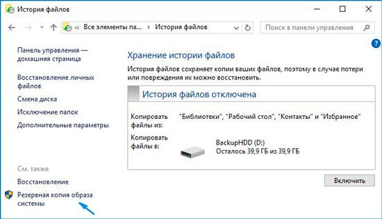 Окно резервного копирования, ссылка копия образа системы