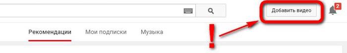 Кнопка загрузки ролика на Youtube