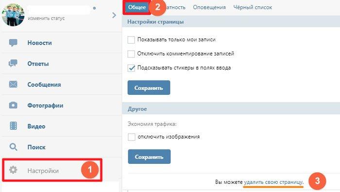 Общие настройки аккаунта Вконтакте