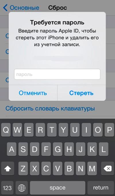 Снятие блокировки паролем на Айфоне