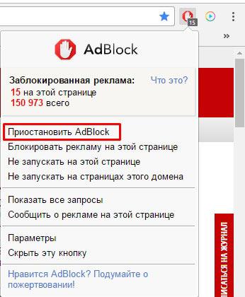 Приостанавливаем Эдблок