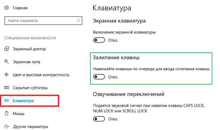 Деактивация залипания кнопок в Windows 10