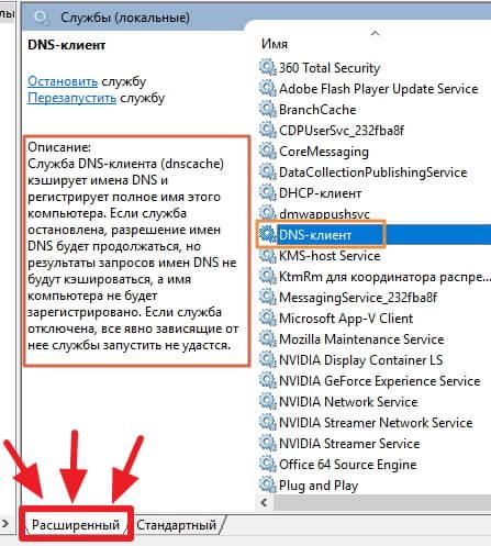 Выбран сервис и показано его описание
