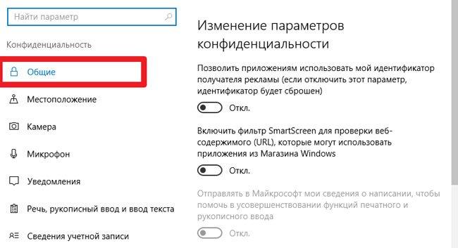 Параметры конфиденциальности Windows 10