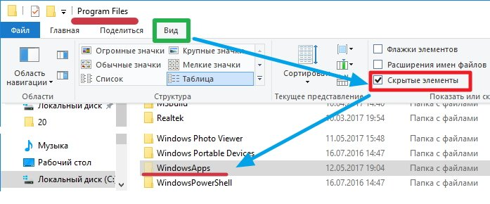 Как увидеть каталог WindowsApps