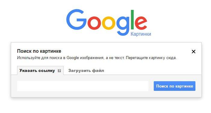 Строка ввода ссылки на изображение в Google