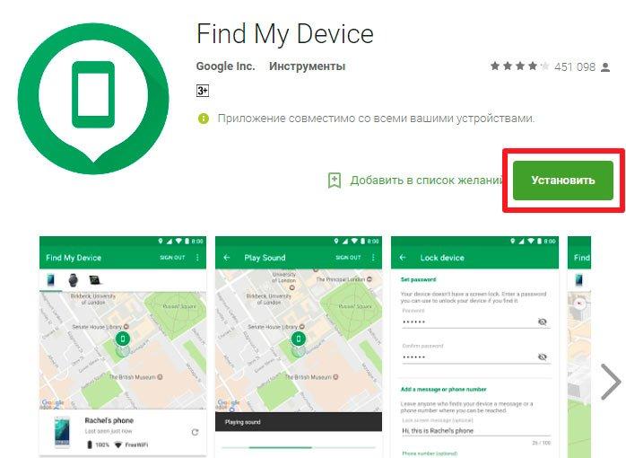 приложение FMD для Андроид