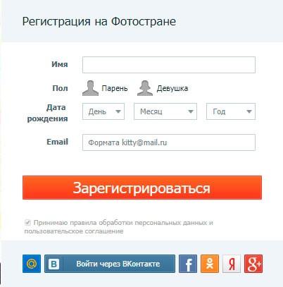 процедура регистрации gotostrana.ru
