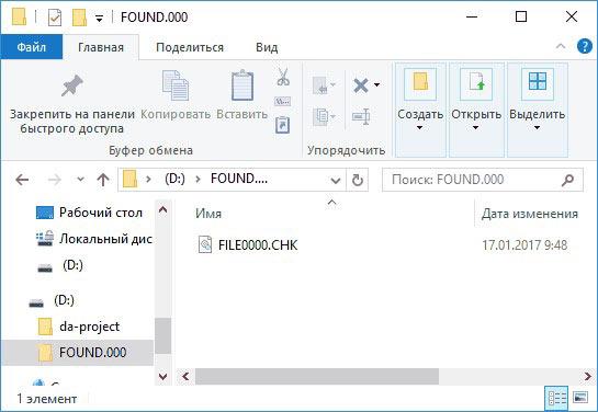 File 000 chk внутри found 000