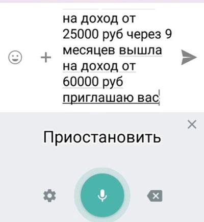 Набор голосом на телефоне