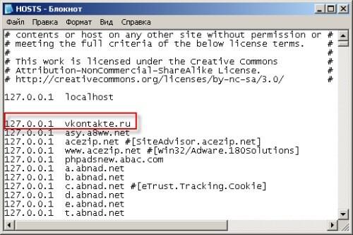 Так выглядит hosts блокирующий Вконтакте