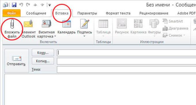 Кнопка вставки файла HTML в письмо Аутлук
