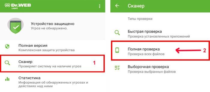 полная проверка на вирусы на Android