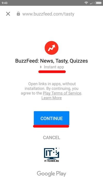 Уведомление о просмотре Instant App