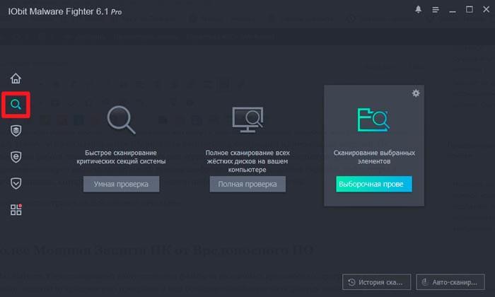 Режимы проверки в IObit Malware