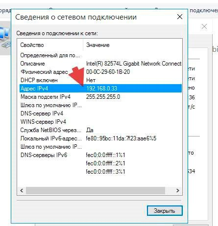 IP в сведениях сети