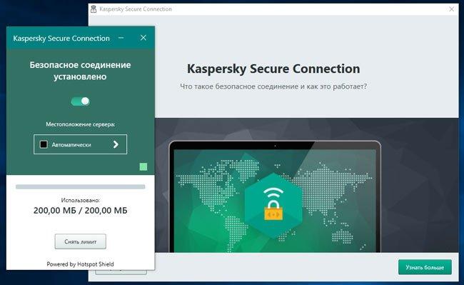 Интерфейс программы Касперский Секьюре коннекшн