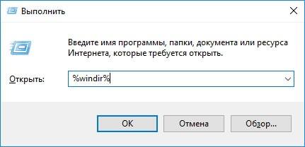 Команда %windir%