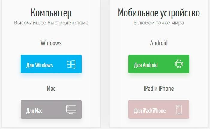 Лидертакс для Виндовс, Андроид, Айфон, Айпад