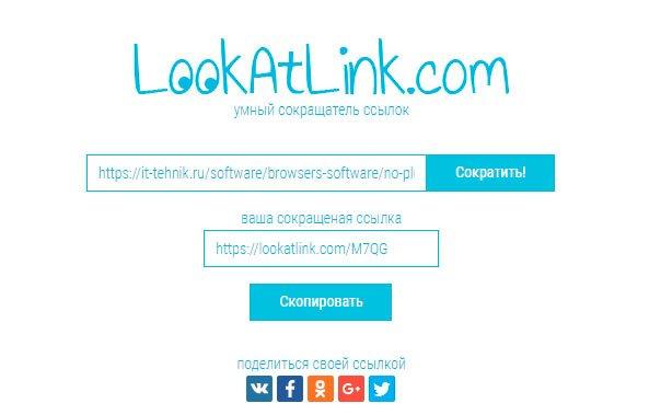 Как сократить ссылку в look at link