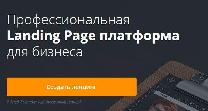 Главная страница ЛПгенератор