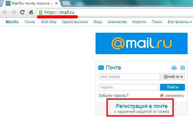 Кнопка для того чтобы зарегистрироваться в Мейл ру