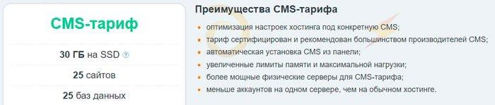 Условия тарифа CMS mchost