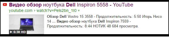 Результаты поиска по запросу обзор Dell