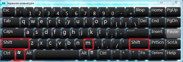 Комбинация кнопок Win+M