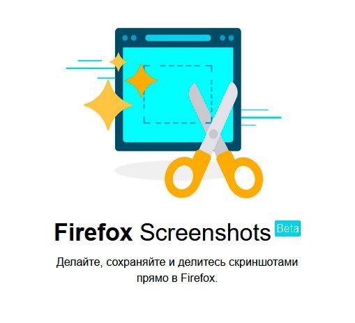 Фаерфокс скриншот