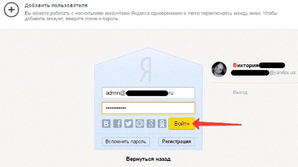 Поле ввода логина и пароля Yandex