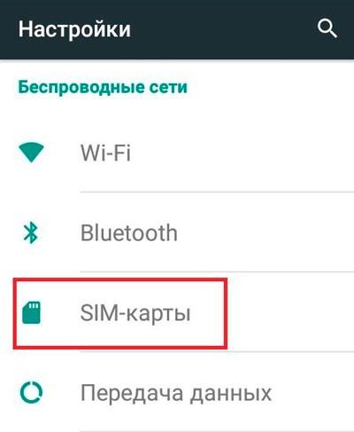 Настройки СИМ на Android