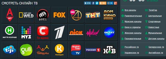 Лучшие трансляции онлайк