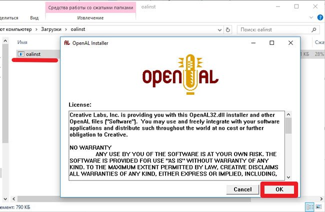 скачать openal для windows 7 x64 бесплатно