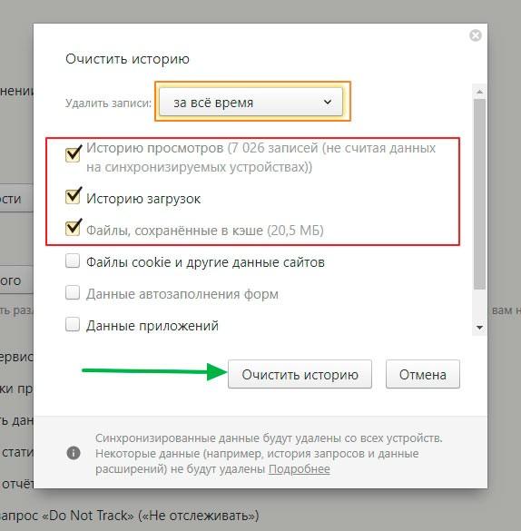 Удаление мусора браузера Яндекс