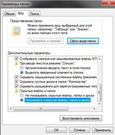 Окно настройки параметров отображения папок и файлов