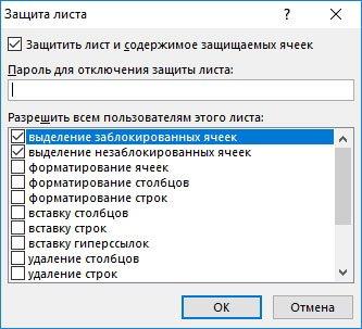 Перечень запретов редактирования листа Excel
