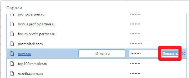 Кнопка Показать пароль в Google Chrome
