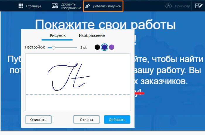 Заверение документа подписью в Мовави ПДФ эдитор
