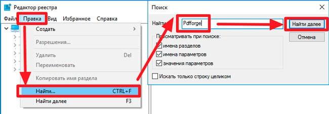 Ищем pdfforge в редакторе реестра