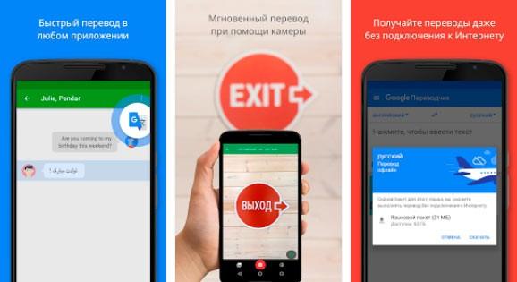 Приложение Google переводчик для Андроид