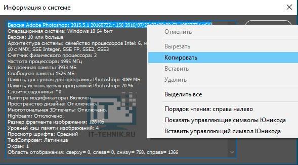 Окно с указанием версии Фотошоп