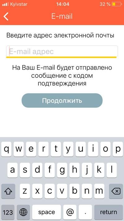 поле ввода адреса электронной почты в ристор