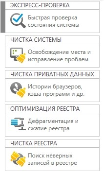 Набор инструментов для большинства пользователей Рег органайзера