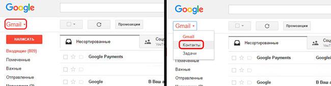 Просмотр контактов в Gmail