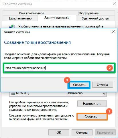 Формирование точки восстановления Windows 10