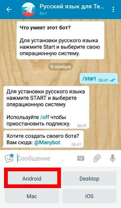 Указываем Android в Телеграм